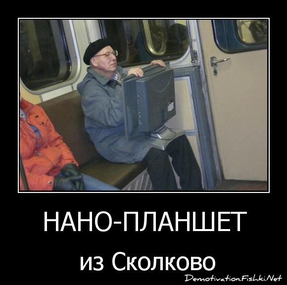 НАНО-Планшет