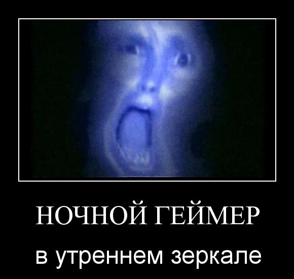 ночной геймер