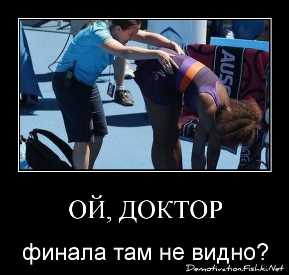 ОЙ, ДОКТОР