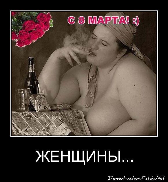 Женщины...