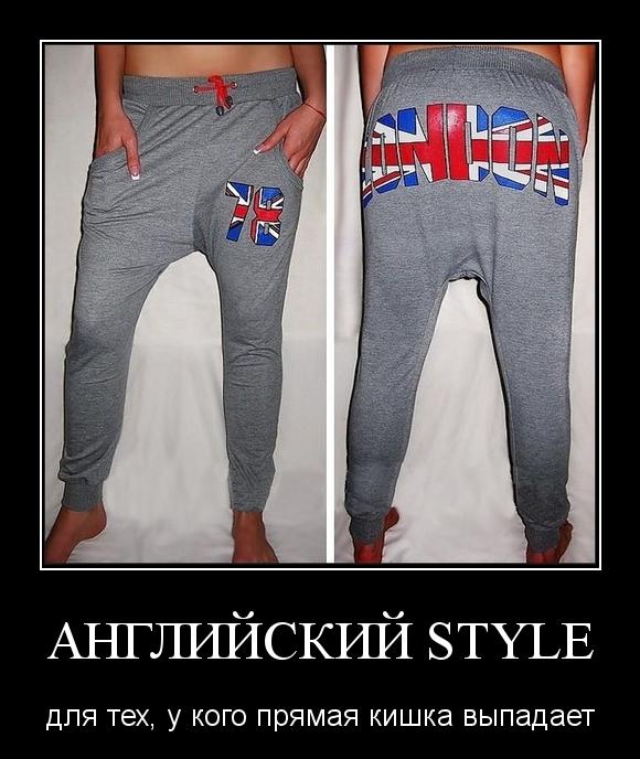 Английский style
