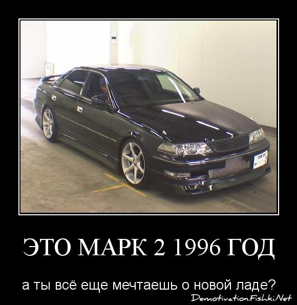 Это Марк 2 1996 года выпуска