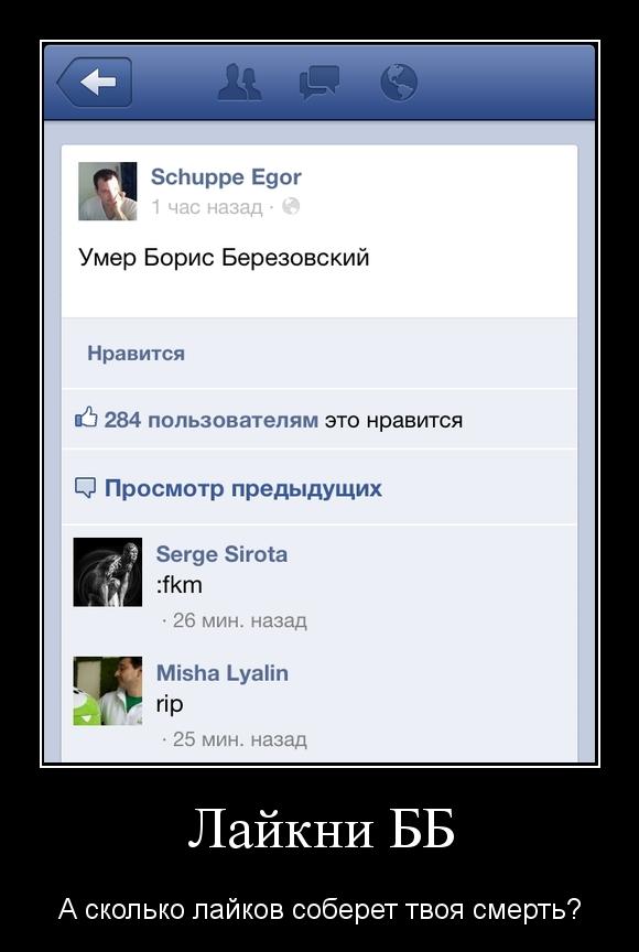 Лайкни ББ