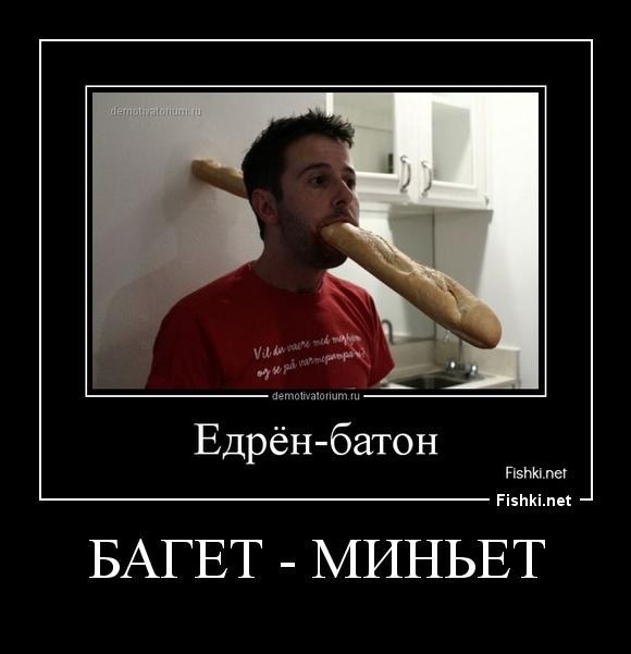 БАГЕТ - МИНЬЕТ