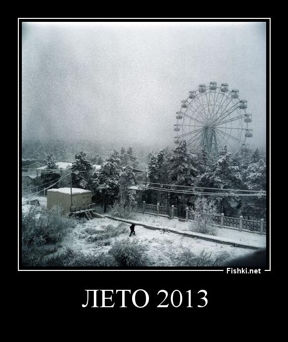 ЛЕТО 2013
