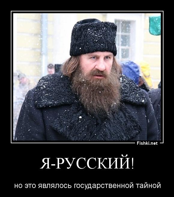 Я-русский!