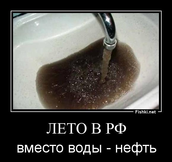 Лето в РФ