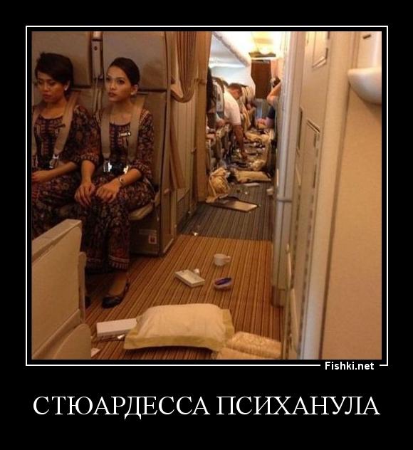 стюардесса психанула