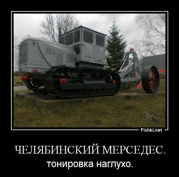 Челябинский мерседес.