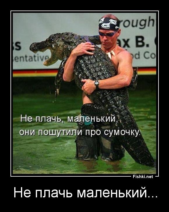 Не плачь маленький...