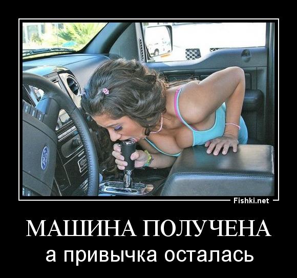 Машина получена