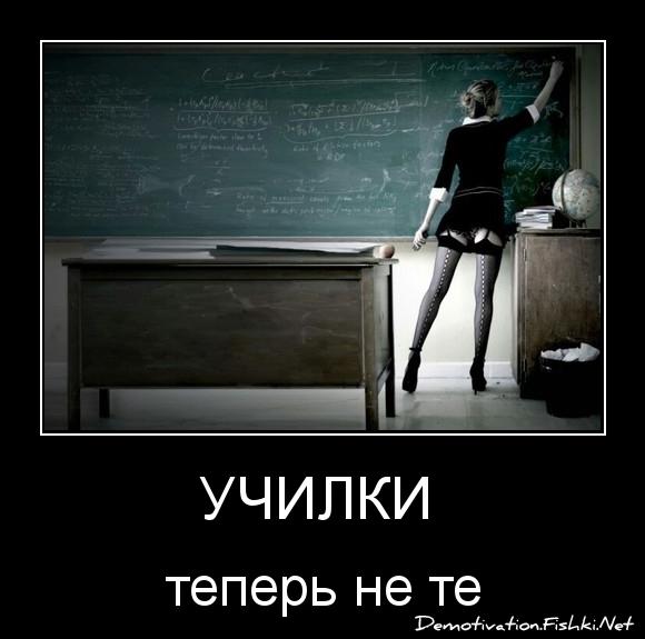 Училки
