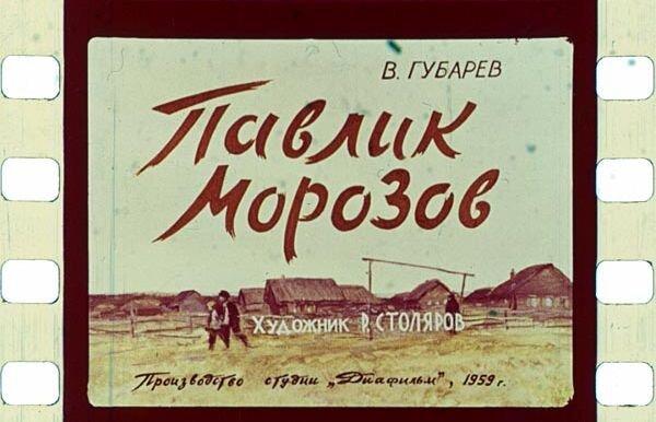 """Диафильм """"Павлик Морозов"""""""