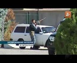 Обезвреживание террористов в Одессе