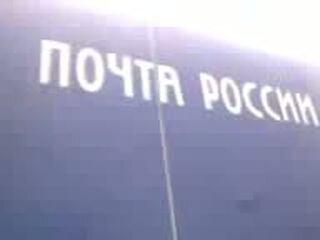 Почта России принимает посылки