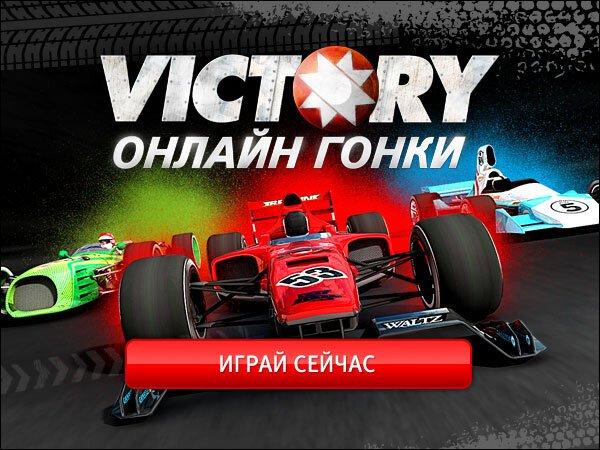 Victory - гонки онлайн за 12 июля 2013