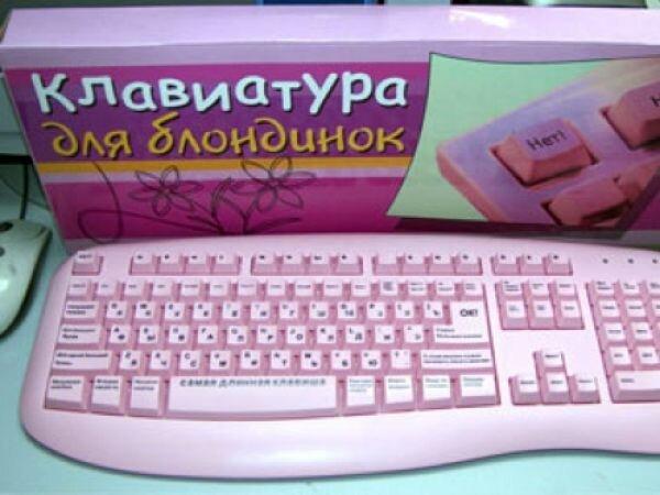 Клавиатура для настоящих блондинок (2 фото)
