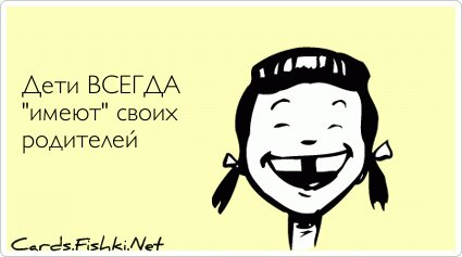 Дети ВСЕГДА  от unknown_user за 28 ноября 2012