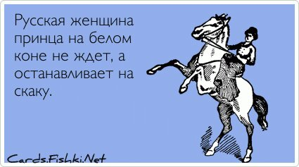 Русская женщина принца на белом коне не ждет, а... от unknown_user за 29 ноября 2012