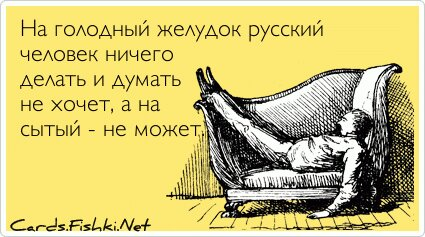 На голодный желудок русский человек ничего делать и...