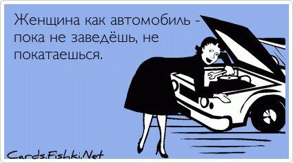 Женщина как автомобиль - пока не заведёшь, не... от unknown_user за 29 ноября 2012
