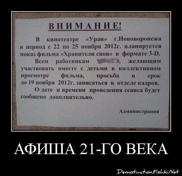 Афиша 21-го века