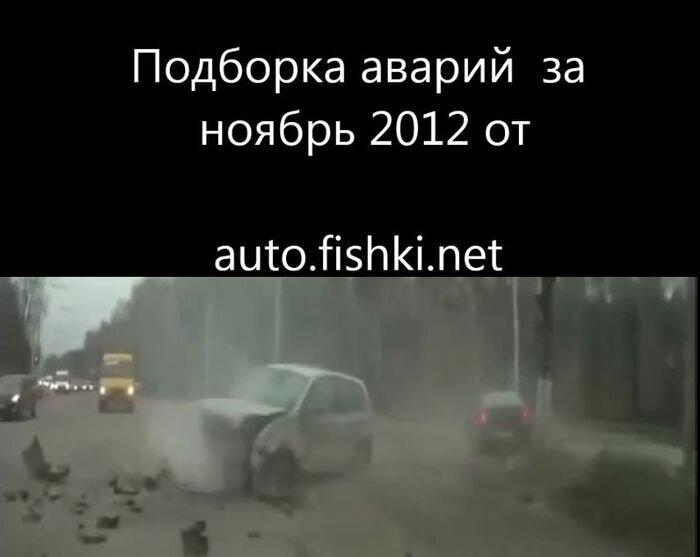 Подборка аварий за ноябрь 2012 от auto.fishki.net (видео)