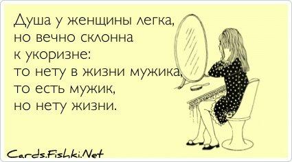 Душа у женщины легка, но вечно склонна к укоризне: то...