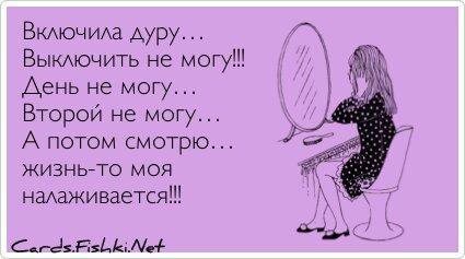 Включила дуру… Выключить не могу!!! День не могу…... от unknown_user за 06 декабря 2012