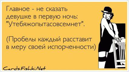 Главное - не сказать девушке в первую ночь:... от unknown_user за 06 декабря 2012