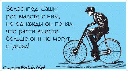 Велосипед Саши рос вместе с ним, но однажды он понял,...