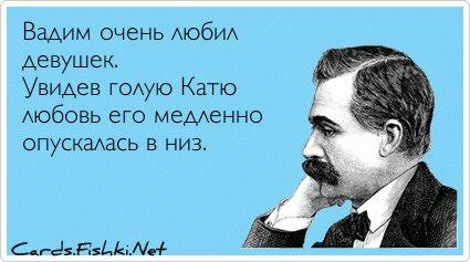Вадим очень любил девушек. Увидев голую Катю любовь...