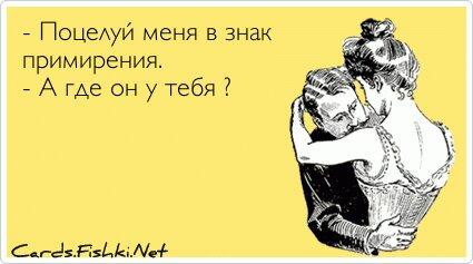 - Поцелуй меня в знак примирения. - А где он у тебя ?