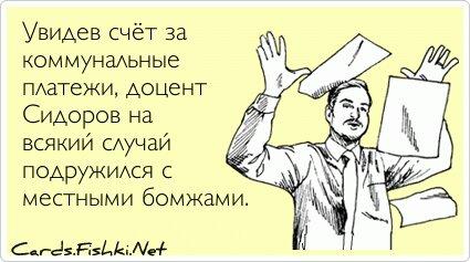 Увидев счёт за коммунальные платежи, доцент Сидоров...