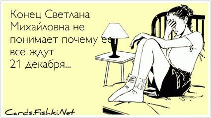 Конец Светлана Михайловна не понимает почему ее все...