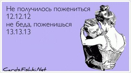 Не получилось пожениться 12.12.12 не беда, поженишься 13.13.13