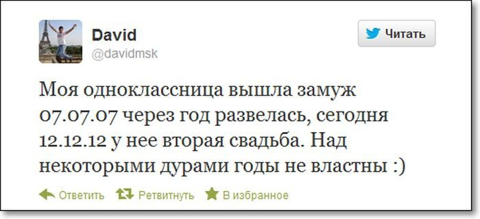 Прикол от zubrilov за 14 декабря 2012