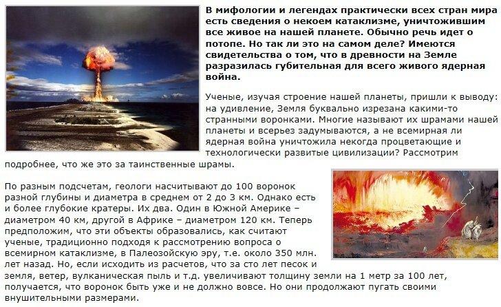 Великий потоп, или ядерная война?