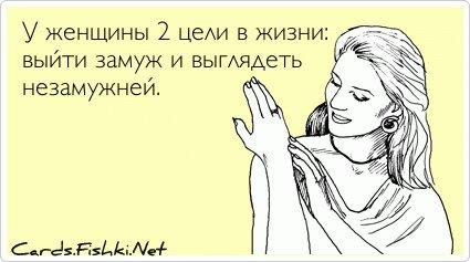 У женщины 2 цели в жизни: выйти замуж и выглядеть...
