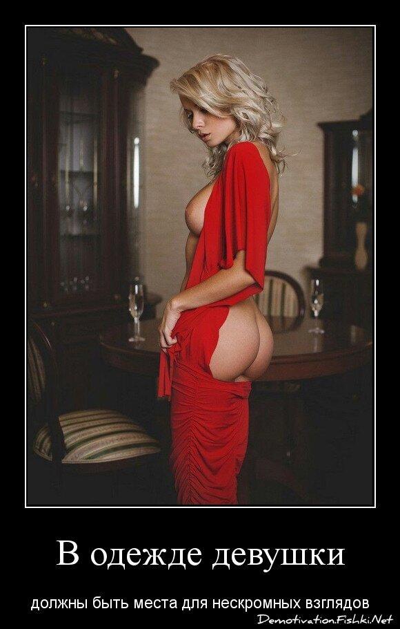 В одежде девушки