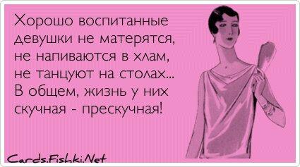 Хорошо воспитанные девушки не матерятся, не... от unknown_user за 18 декабря 2012