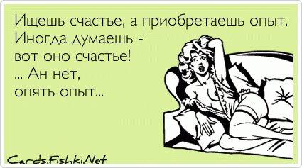 Ищешь счастье, а приобретаешь опыт. Иногда думаешь -... от shavarinka за 18 декабря 2012