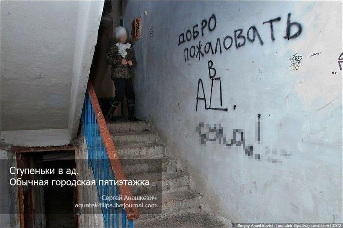 Лестница в ад (16 фото)
