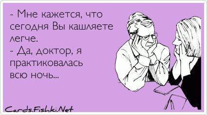 - Мне кажется, что сегодня Вы кашляете легче. - Да,... от unknown_user за 20 декабря 2012