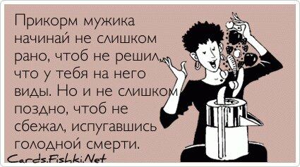Прикорм мужика начинай не слишком рано, чтоб не решил,... от unknown_user за 28 декабря 2012