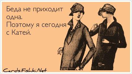 Беда не приходит одна. Поэтому я сегодня с Катей. от unknown_user за 29 декабря 2012