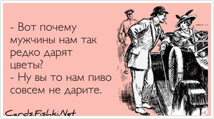 - Вот почему мужчины нам так редко дарят цветы? - Ну вы... от unknown_user за 02 января 2013