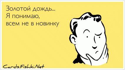 Золотой дождь... Я понимаю, всем не в новинку от unknown_user за 03 января 2013