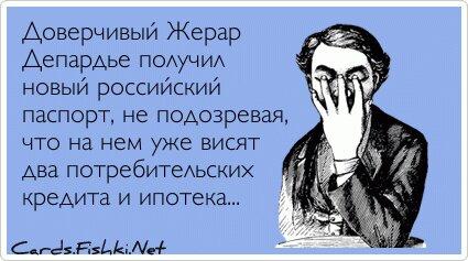 Доверчивый Жерар Депардье получил новый российский...