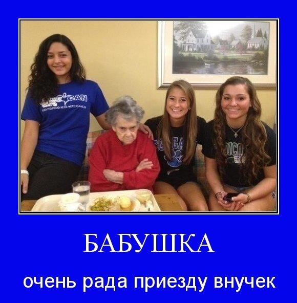 Бабушка от Вадим Склема за 09 января 2013
